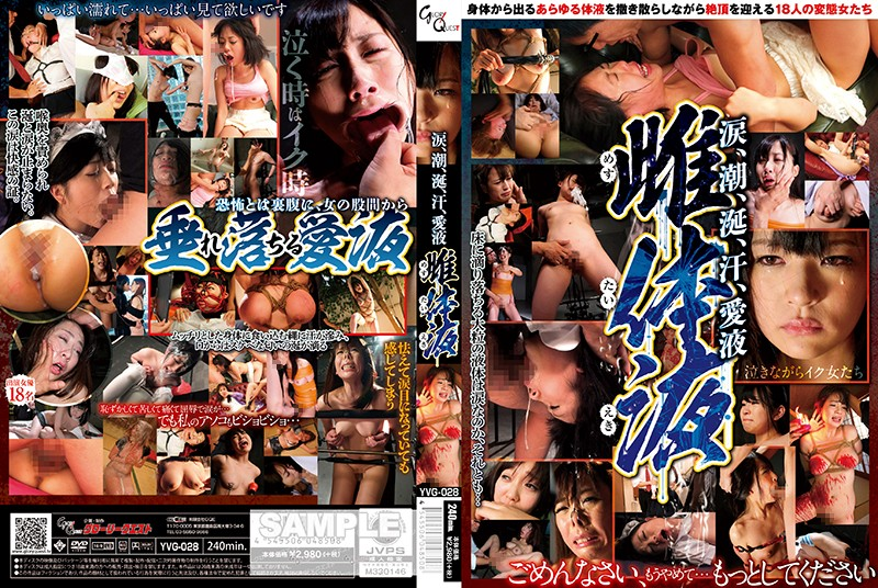 [YVG-028] Tears, Squirting, Sweat, Saliva, Love Juices, And Female Body Fluids (1080p)