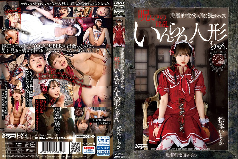 [OMHD-005] Cursed Sex Doll Is Possessed With A Devilish Lust Ichika Matsumoto (1080p)