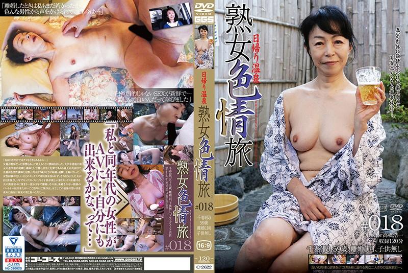 [C-2622] Day Trip Spa Mature Woman Lust Trip #018 (1080p)