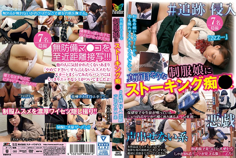 [SPZ-1098] Seducing A Serious-Looking Girl In A School Uniform Wearing Stockings Stalking Sneaking Can't Make A Noise (1080p)