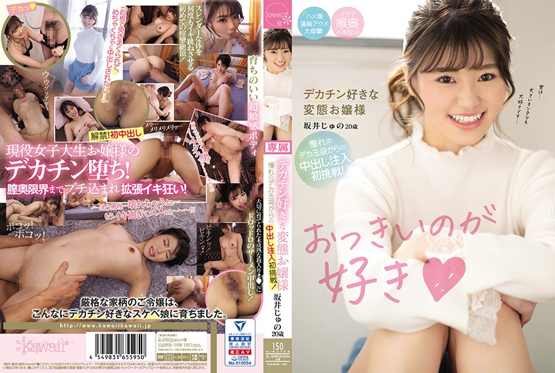 [CAWD-195] I Like The Big Ones – Kinky Slut Loves Huge Cocks – Juno Sakai, Age 20, Gets A Sperm Injection From The Kind Of Monster Schlong She's Been Dreaming Of – Her First Creampie (1080p)