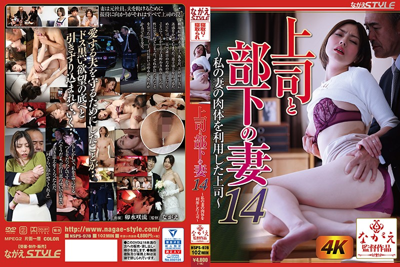 [NSPS-978] The Boss And His Wife Underling 14 – My Boss Took Advantage Of My Wife's Body – Saryu Usui (1080p)