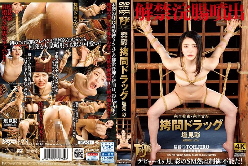 [GTJ-091] Full Body Bondage / Total Control Aya Shiomi (1080p)