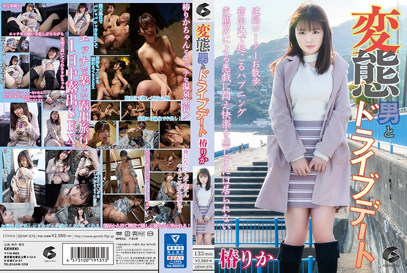[GENM-076] Driving Date With A Perverted Guy – Rika Tsubaki (1080p)