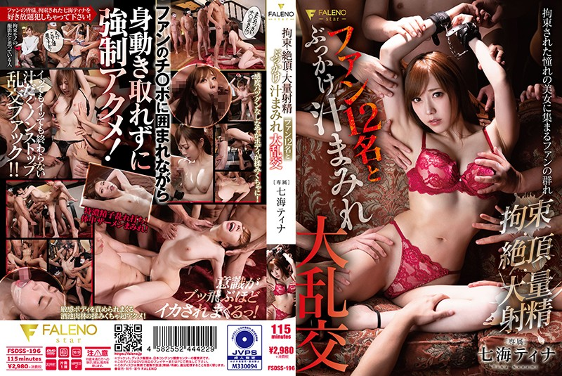 [FSDSS-196] Tied Up / Climax / Large Load Ejaculations Bukkake And Body Fluid Orgy With 12 Fans Tina Nanami (1080p)