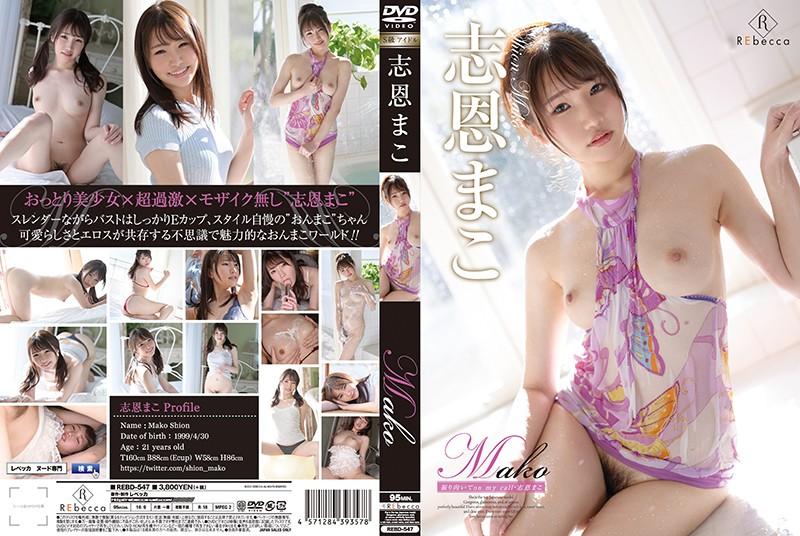 [REBD-547] Mako: Turn Around On My Call – Mako Shion (1080p)