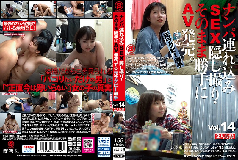 [SNTJ-014] Former Rugby Player Takes Her to a Hotel, Films the Sex on Hidden Camera, and Sells it as Porn. vol. 14 (1080p)