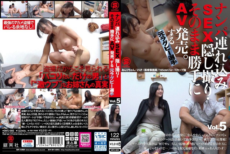 [SNTJ-005] Former Rugby Player Takes Her to a Hotel, Films the Sex on Hidden Camera, and Sells it as Porn. vol. 5 (1080p)