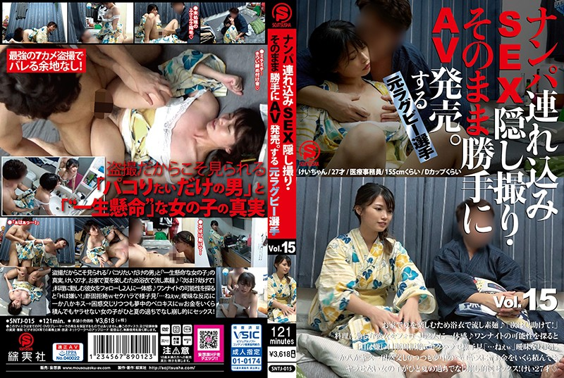 [SNTJ-015] Former Rugby Player Takes Her to a Hotel, Films the Sex on Hidden Camera, and Sells it as Porn. vol. 15 (1080p)