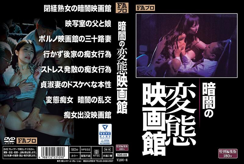 [SQIS-009] Dark Pervert Cinema (720p)