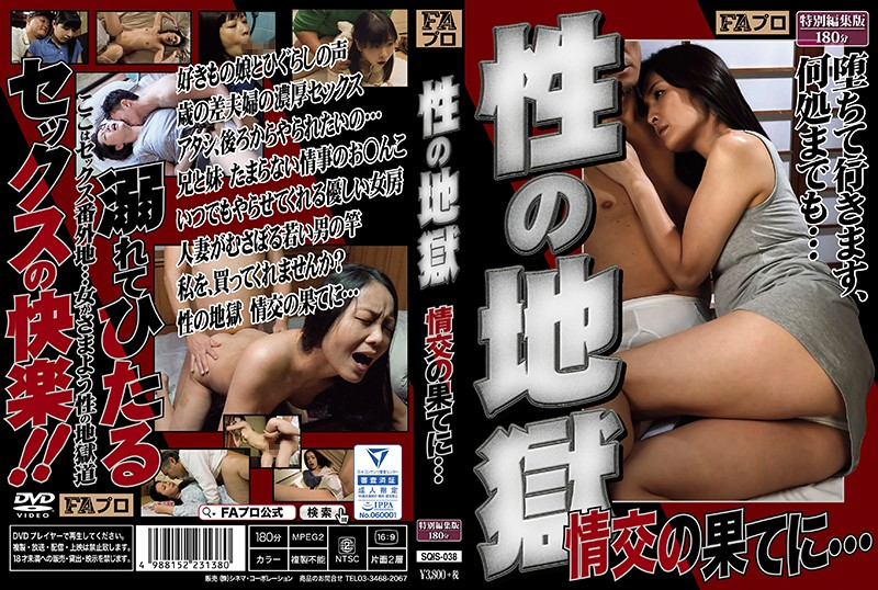 [SQIS-038] Sexual Inferno At The End Of Intimacy… (1080p)