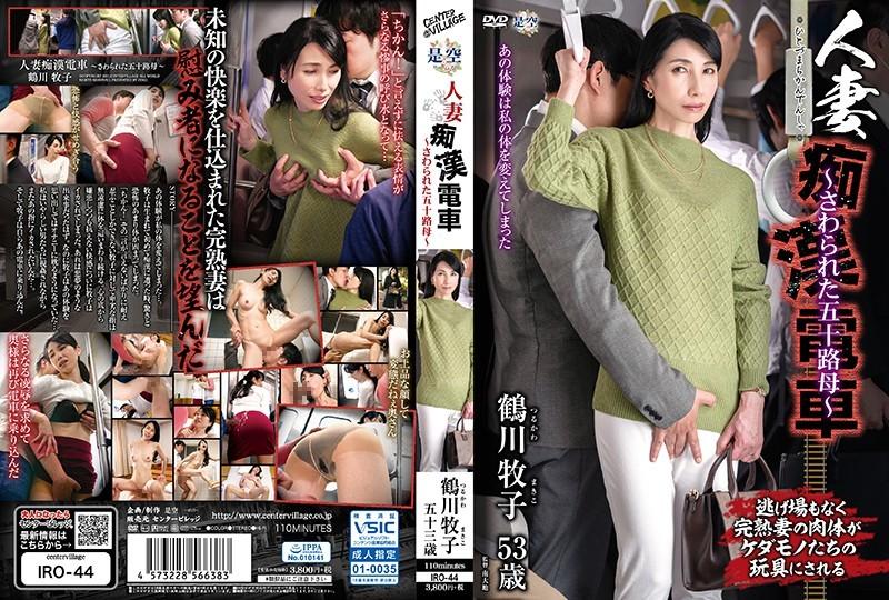 [IRO-44] Married Woman Groping Train ~ Fifty Year Old Mother Gets Ravished ~ Makiko Tsurugawa (1080p)