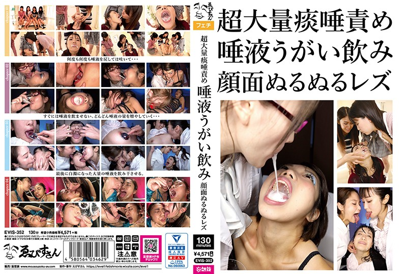 [EVIS-352] Wet And Wild Lesbians Gargling And Gulping Down Huge Amounts Of Spit And Saliva (1080p)