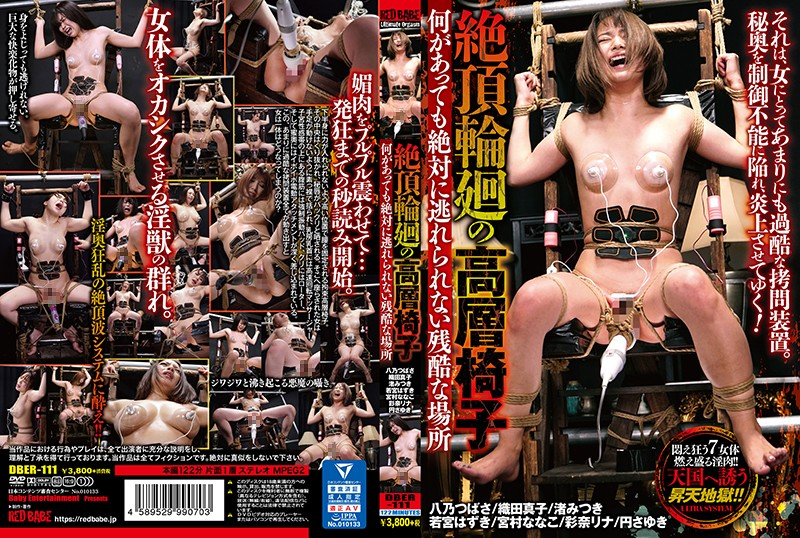 [DBER-111] Tall Unending Orgasm Chair A Cruel Place You Can Never Escape (1080p)