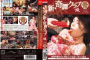 [HODV-20975] Fuyutsuki Nami, Kitahara Rina, Kuroki Nami 新・奇譚クラブ-蝋- 120分 H.M.P