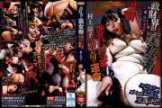 [CMN-158] 政財界の裏女帝 艶乳巨尻女の数奇な運命 村上涼子 145分 SM Murakami Ryouko