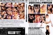 [ADD-014] ドグマ2008上半期作品集 乱交 Orgy Omnibus Akatsuki Runa, Haneda Yuka, Murakami Ryouko, Himeno Rimu