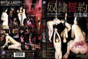 [ATKD-138] Yuuki Rin, Kanda Miho 完全リアルドキュメント 奴隷誓約 総集編 Omnibus 2009/06/07