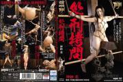 [GTJ-066] Kanou Hana 処刑拷問 フィスト 133分 Fist フェラ・手コキ Gold TOHJIRO Label