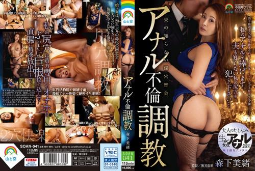 [SOAN-041] Anal Adultery Breaking In Training Mio Morishita