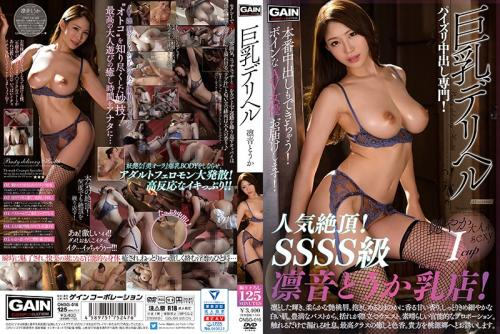 [ONSG-016] A Big Tits Delivery Health Call Girl Service Toka Rinne