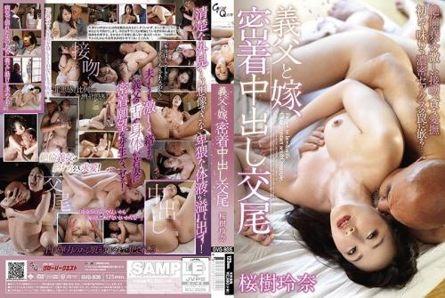 [GVG-935] A Father In Law And Daughter In Law In A Secret Creampie Relationship Reina Sakuragi (1080p)