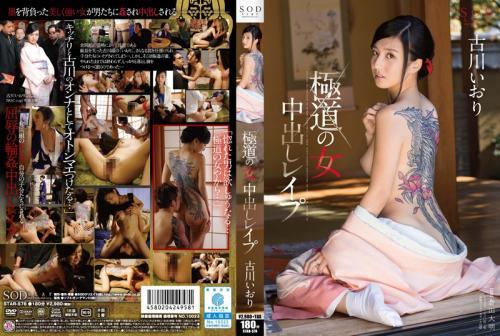 [STAR-578] Wicked Women: Creampie Rape – Iori Kogawa (1080p)