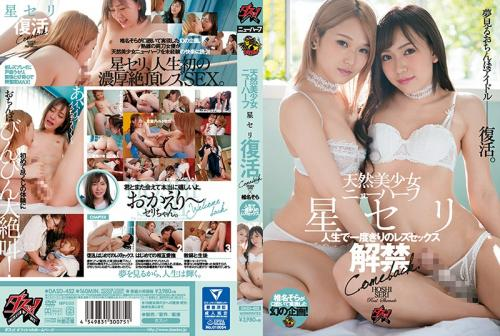 [DASD-452] The Return A Natural Airhead Beautiful Girl Transsexual His/Her Once And Only Lesbian Affair Seri Hoshi Sora Shiina (480p)