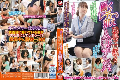 [VNDS-3321] Targeting Working Women Picking Up Girls And Finding Married Woman Ready For Seduction At The Workplace (1080p)
