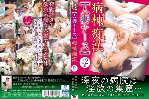 [RUKO-039] The Married Woman Nurse Molester (1080p)
