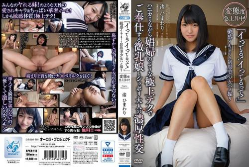 "[APKH-118] ""I'm Coming! I'm Coming!"" The Perverted Degree Is Rising Rapidly! Sensitive Orgasm Uniformed Schoolgirl POV Himawari Nagisa (1080p)"