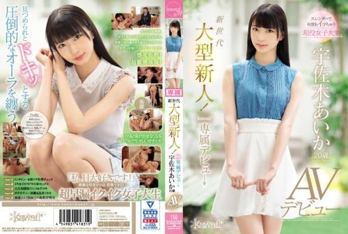 [CAWD-006] A New Generation New Face! Kawaii Exclusive Debut Aida Usagi 20 Years Old Her Adult Video Debut (1080p)