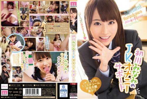 [MIDE-296] Minami Hatsukawa's Schoolgirl Masturbation Support (1080p)