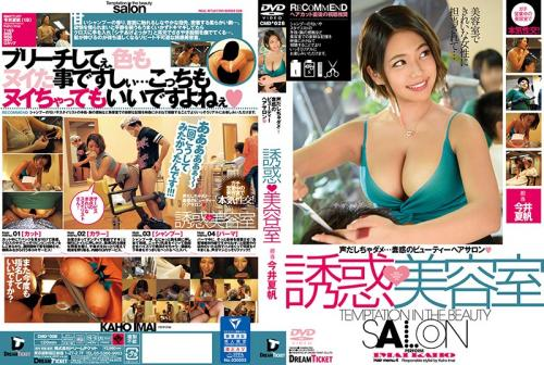 [CMD-028] The Temptation Salon Kaho Imai (1080p)