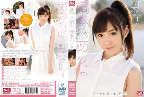 [SNIS-632] No. 1 Style Fresh Face Arina Hashimoto's Porn Debut (1080p)
