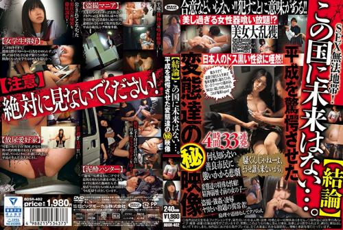 [BDSR-402] [Conclusion] There Is No Future For This Country… Secret Videos Of Perverts Who Shocked The Heisei Era (720p)