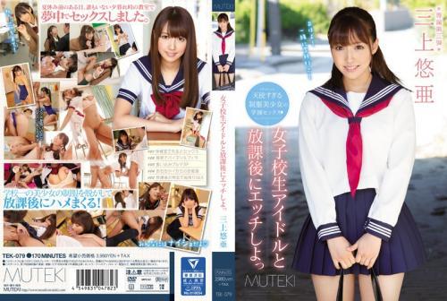 [TEK-079] Let's Fuck A Schoolgirl Idol After School Yua Mikami (1080p)