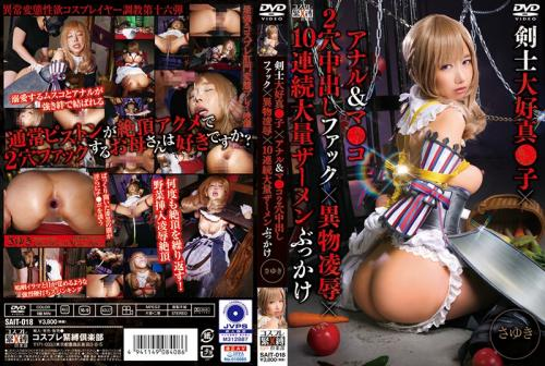 [SAIT-018] Ladies Who Love Sword-Wielding Warriors x Anal Sex x Pussy 2-Hole Creampie Fucking x Foreign Object T*****e & Shame x 10 Consecutive Massive Semen Bukkake Splatters Sayuki (480p)
