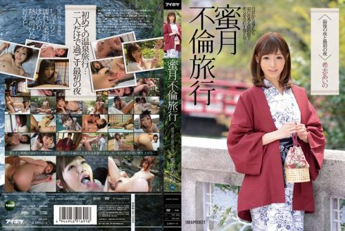 [IPZ-501] Honeymoon Adultery Trip – The Last And First Nights Aino Kishi (1080p)