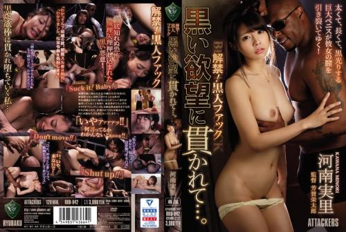 [RBD-942] She's Lifting Her Black Fuck Ban! She Was Penetrated By Black Lust… Minori Kawana (1080p)