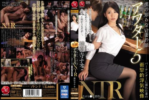 [JUY-996] That's A Side Of My Wife That I Never Knew About After 5 NTR Shocking Infidelity Videos Of My Wife, Getting It On With A Bartender Nao Jinguji (1080p)