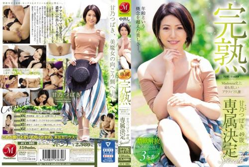 [JUY-995] Totally Ripe The Most Beautiful Fifty-Something Married Woman In The History Of The Madonna Label Tsubaki Kanno 49 Years Old An Exclusive Special 3 Lust-Satisfying Animalistic Creampie Fucks (1080p)