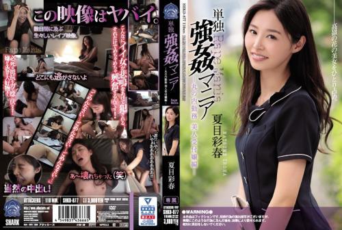 [SHKD-877] A Solo Fuck Freak Workplace: Marunouchi A Beautiful Receptionist Iroha Natsume (1080p)