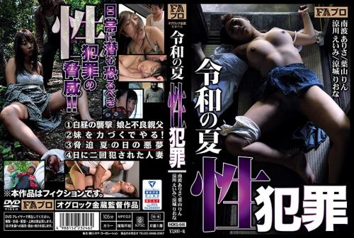 [HOKS-046] Modern Summer, Sexual Violation (1080p)
