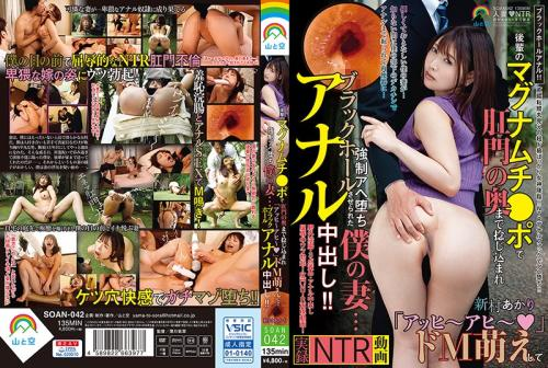 "[SOAN-042] My Employee Shoved His Magnum-Sized Cock Into My Wife's Ass And Thrust It In Deep, As She Writhed And Moaned, ""Ahhhh, Ahhhhhhh!"" And He F***ed Her To Cum With Pleasure… Black Hole Anal Creampie Sex!! Akari Niimura (1080p)"