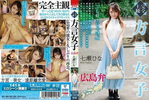 [HODV-21418] (Complete POV) Girls Talk in Dialect: Hiroshima Hina Nanase  (1080p)