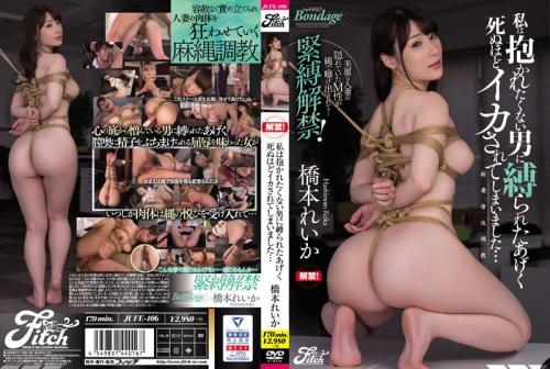 [JUFE-106] I Got Tied Up And Fucked By A Guy I Didn't Want, But Eventually He Made Me Cum So Much I Almost Died… – Reika Hashimoto (720p)