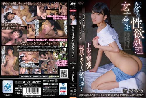 [APNS-144] Sexual Treatment Schoolgirl In The Living Quarters Himawari Nagisa (1080p)