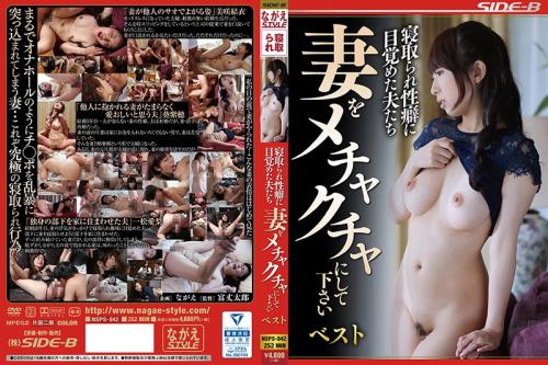 [NSPS-842] Husbands Who Awakened Their Sexual Desires To Be Cuckolded Please Fuck The Shit Out Of My Wife Best Hits Collection (720p)