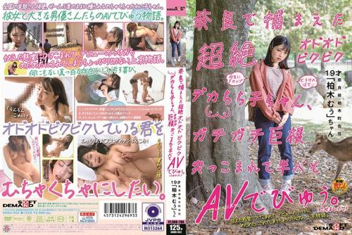"[SDMU-952] We Met This Ultra Orgasmic Timid And Twitching Huge Titty Girl In Nara She Got Pumped With A Rock Hard Huge Cock And Started Crying In Her Adult Video Debut (Well, We Made Her Cry) A Resident Of Kashiwagi, Nara Prefecture ""Kashiwagi-mu-chan"" (1080p)"
